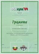 "Football Tournament ""Kamenitza"""